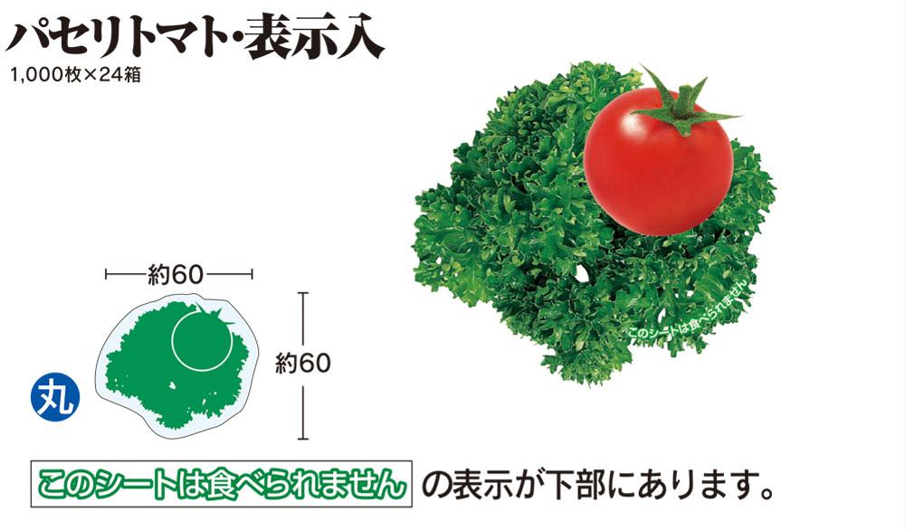 パセリトマト・表示入