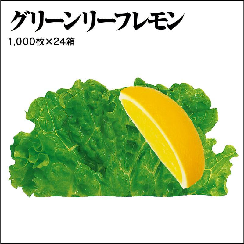 グリーンリーフレモン