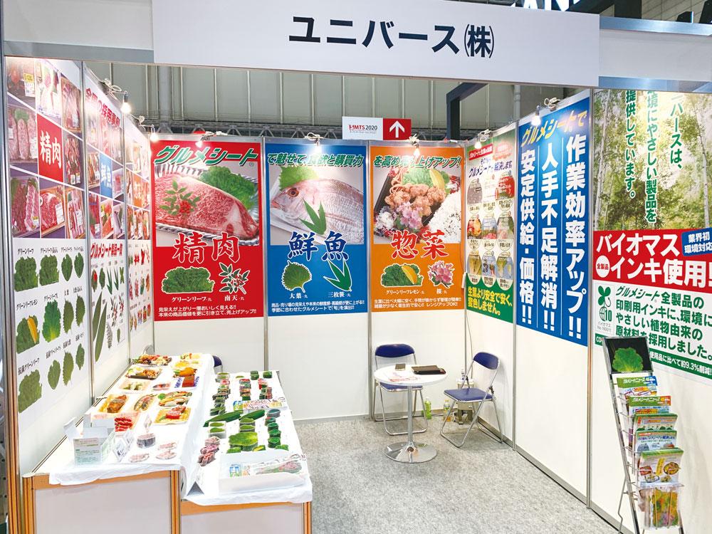 SMTS2020(スーパーマーケットトレードショー)