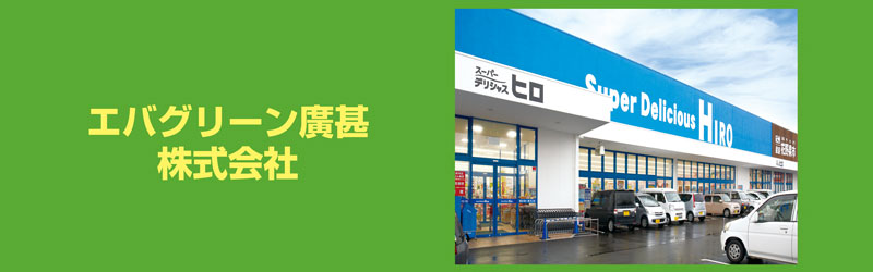 エバグリーン廣甚株式会社