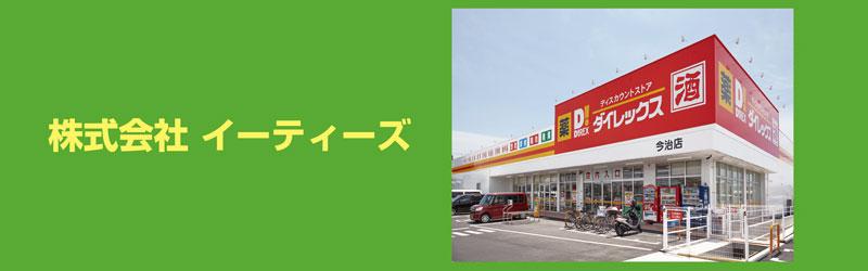 株式会社イーティーズ