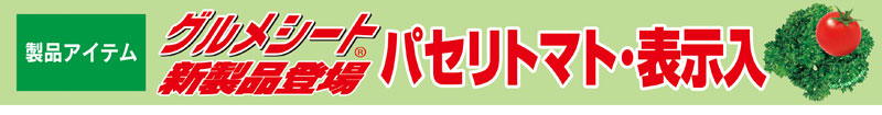 グルメシート新製品登場 パセリトマト・表示入