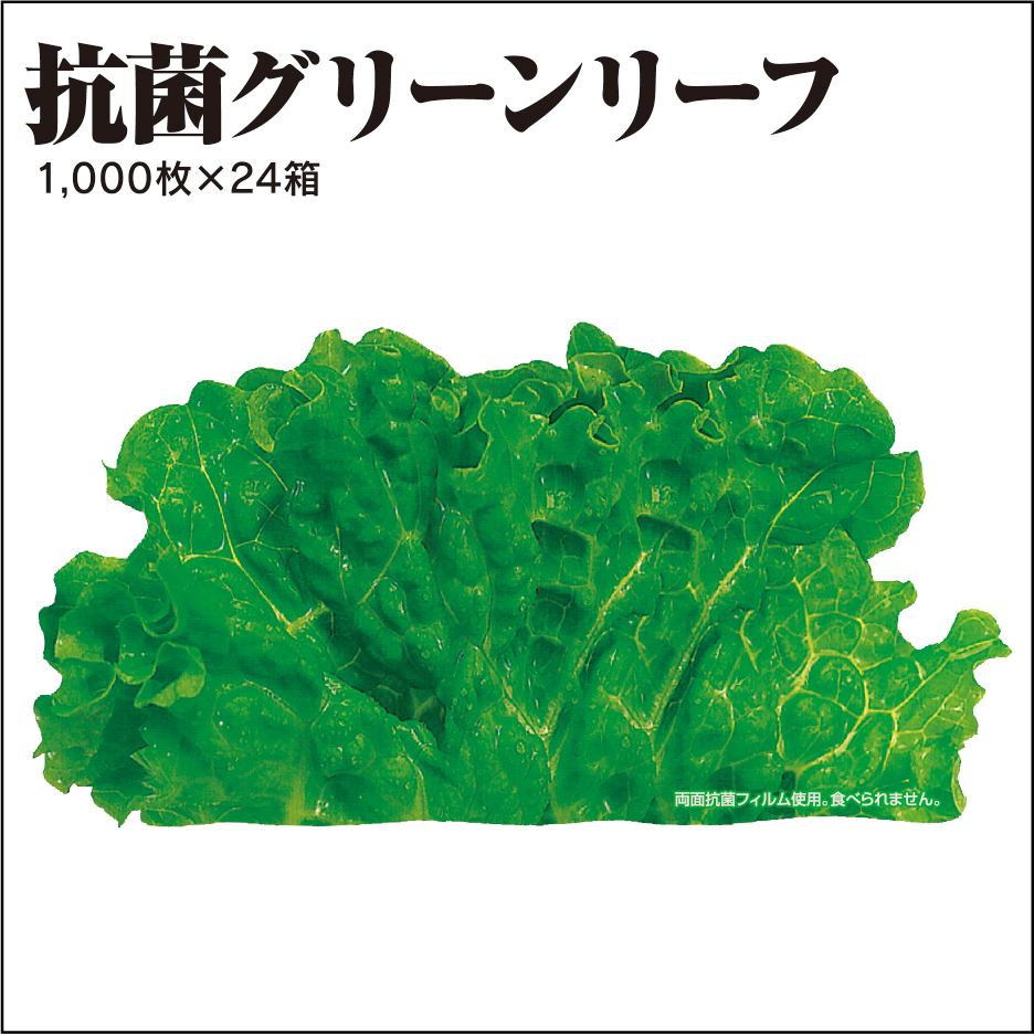 抗菌グリーンリーフ