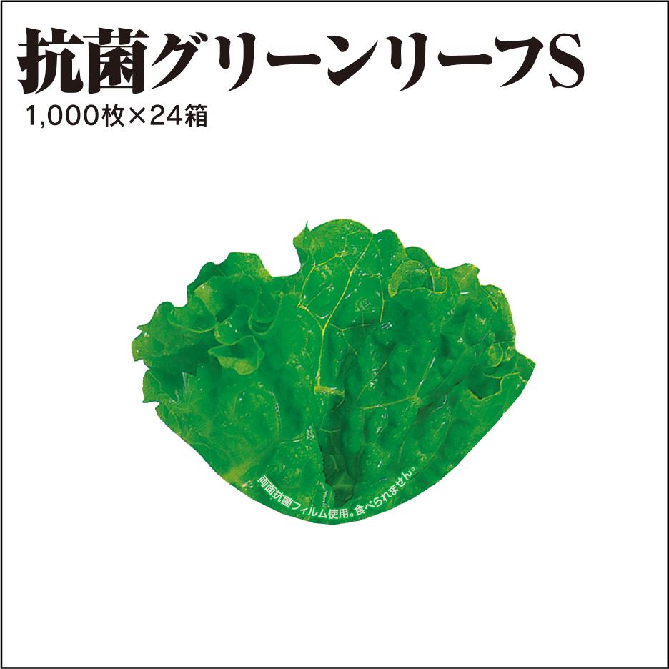 抗菌グリーンリーフS